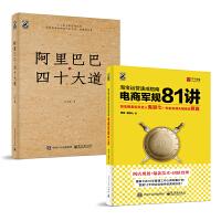 淘宝天猫商家内外兼修套装:电商军规 81讲+阿里巴巴与四十大道(当当独家)