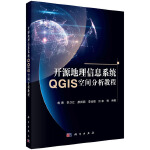 开源地理信息系统QGIS空间分析教程