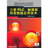三菱PLC触摸屏和变频器应用技术(高职高专机电类专业规划教材) 正版曹菁 9787111295716 机械工业出版社