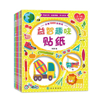 全8册 益智趣味贴纸 0-3-6岁宝宝贴纸粘贴画卡通益智趣味玩具儿童早教黏贴贴纸贴画幼儿童启蒙书籍