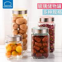 乐扣乐扣杂粮密封罐玻璃瓶子食品储物罐透明带盖家用厨房零食收纳