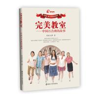 《完美教室》-中国百合班的故事
