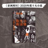 小镇生活指南:《亚洲周刊》2020年度十大小说
