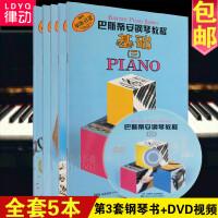巴斯蒂安钢琴教程3第三套 共5册 原版引进书籍 附DVD视频教学 儿童钢琴教材 启蒙教程书儿童钢琴练习曲 初学自学入门