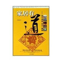【二手书8成新】家居有道(现代居家风水要素 华艺博 京华出版社