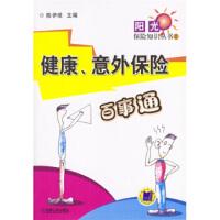 【二手旧书9成新】 健康意外保险百事通 陈伊维 机械工业出版社 9787111134824