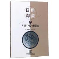 日用陶瓷的人性化设计研究 郑铭磊,赵娟 9787568135276