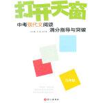 12版打开天窗-初中现代文阅读满分指导与突破九年级