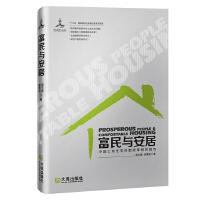 富民与安居:中国土地住宅体制改革研究报告