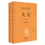 礼记(全2册・中华经典名著全本全注全译)