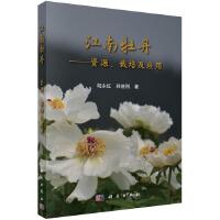 【按需印刷】-江南牡丹――资源、栽培及应用
