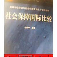 【旧书二手书8成新】社会保障国际比较 穆怀中编 中国劳动社会保障出版社 9787504532299