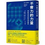 预售 《不费力的力量》顺势而为的管理艺术 进口港台原版繁体中文书籍