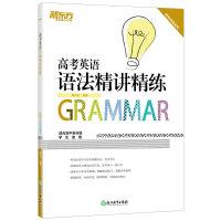 新东方:高考英语语法精讲精练(2019年8月新书)
