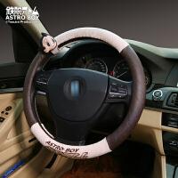 阿童木卡通汽车方向盘套 四季通用适用于朗逸帕萨特君威汽车把套