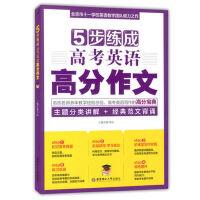 全新正版 5步练成高考英语高分作文 主题分类讲解+经典范文背诵 华东理工大学出版社 英语高考作文辅导978756284