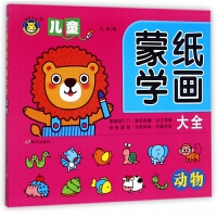 动物/儿童蒙纸学画大全