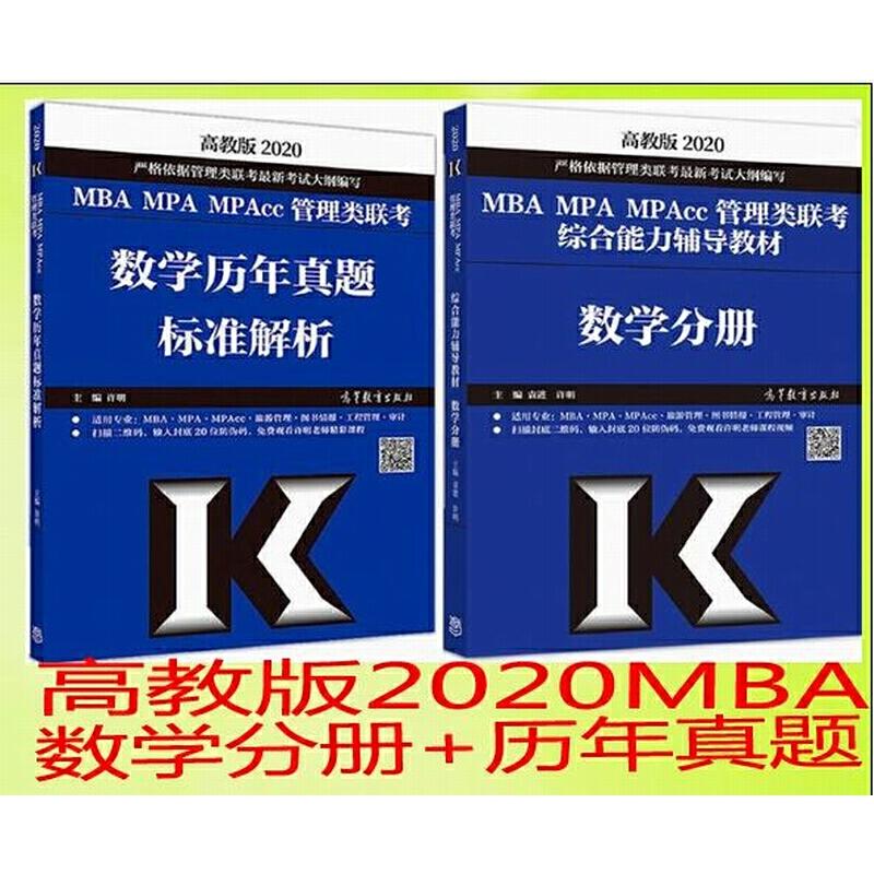 高教版2020MBA MPA MPAcc管理类联考综合能力辅导教材 数学分册+数学历年真题标准解析 套装2本 高等教育出版社