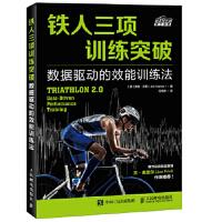 [二手旧书9成新]铁人三项训练突破 数据驱动的效能训练法,[美]吉姆・万斯(Jim Vance),9787115462