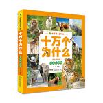 中国孩子爱问的十万个为什么·可爱的动物
