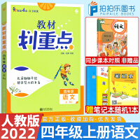 小学教材划重点四年级上册语文人教版 2021秋新版理想树