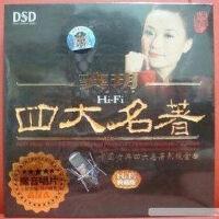 龚�h 四大名著 CD 影视金曲 HI-FI典藏版
