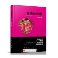 【人民出版社】爱情社会学