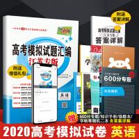 2020新版天利38套英语江苏省高考模拟试题汇编英语 高中总复习模拟试卷测试题英语试题集高考基础提高拓展冲刺考试卷真题