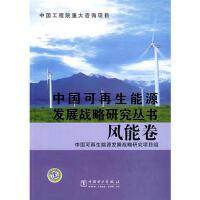 【二手书8成新】中国可再生能源发展战略研究丛书 风能卷 中国可再生能源发展战略研究项目组 9787508378794