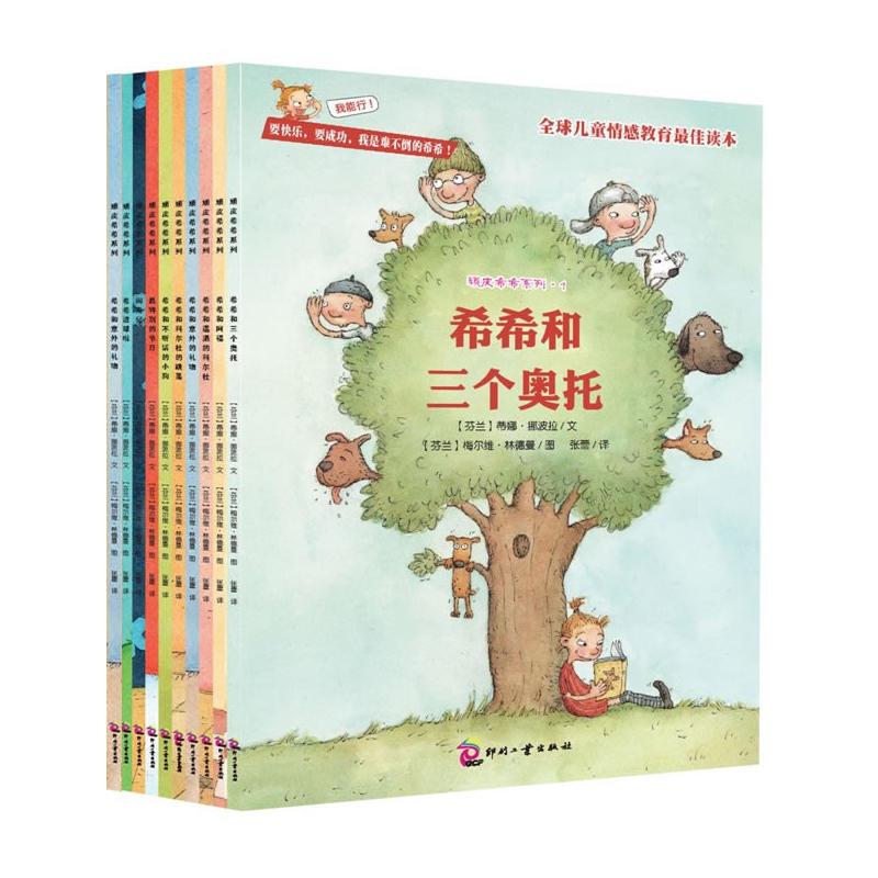 顽皮希希系列共10本希希和喜马拉雅雪人+希希和阿福+希希和科尔杜的跳蚤等幼儿情感教育读本(芬)挪波拉著作张蕾译者中国儿童文学