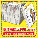 低幼感统玩具书(全11册)