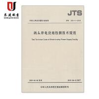 码头岸电设施检测技术规范(JTS 155-1-2019)
