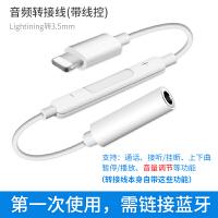 iPhone7耳机plus转接头xr转换器线I8听歌x七i7p线控xs通话max八3.5mm音频