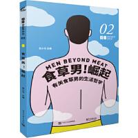 [二手旧书9成新]素食星球 糙米02:食草男!崛起,张小马,电子工业出版社, 9787121337635