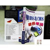 【二手旧书9成新】电脑BIOS与CMOS使用手册
