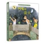 刘健屏精品书系:闪烁的萤火(注音版)