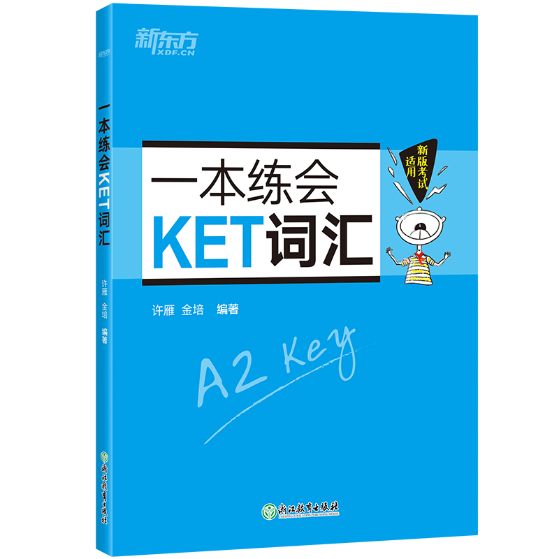 新东方 一本练会KET词汇(2020改革版) 剑桥KET核心词汇 KET练习题 一本练会KET词汇,分层学练,练会才能做对!全书1600个词汇覆盖了新版KET官方词汇表的所有词汇,并拓展了近300个PET词汇。一本练会KET词汇书中28个单元,覆盖20个情境主题。