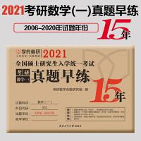 真题早练 2020学府考研 数学一2005-2019  考研真题练习 数学考研用书 考研自学 可搭配张宇系列使用