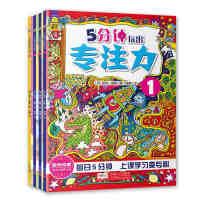 【畅销现货书籍】全套4册 5分钟玩出专注力 逻辑思维训练书籍 注意力训练书 3-4-7-10岁儿童读物迷宫书 5-6岁