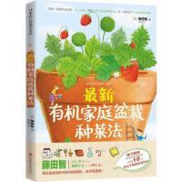 【二手书8成新】有机家庭盆栽种菜法 藤田智 北京联合出版公司