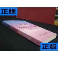 【二手旧书9成新】人在�逋荆�心在乐途:无法改变窘境时改变心境