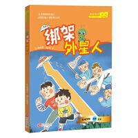 """绑架外星人(""""好孩子品格绘本""""系列,台湾教育科幻绘本)"""
