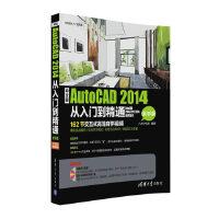 中文版AutoCAD 2014从入门到精通(全彩版)