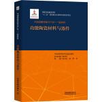 """""""十二五""""国家重点出版物出版规划项目:中国战略性新兴产业――新材料(功能陶瓷材料与器件)"""