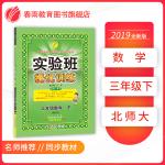 实验班提优训练 小学 数学 三年级 (下) 北师大版BSD  春雨教育・2019春