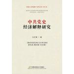 中共党史经济解释研究