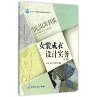 女装成衣设计实务(第2版)/李军 李军