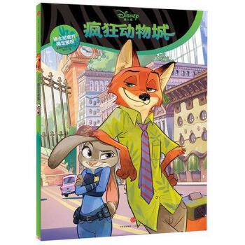现货迪士尼动画电影疯狂动物城中信出版社 6-7-9-10-12岁幼儿童卡通