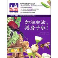 DISCOVERY科学小探索[ 加油加油,搭房子啦! 2] [韩] 海明威出版社,千太阳 9787807635666