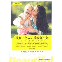 [二手旧书9成新]美丽英文--曾有一个人,爱我如生命,黄占英译,9787553412474,吉林出版集团有限责任公司